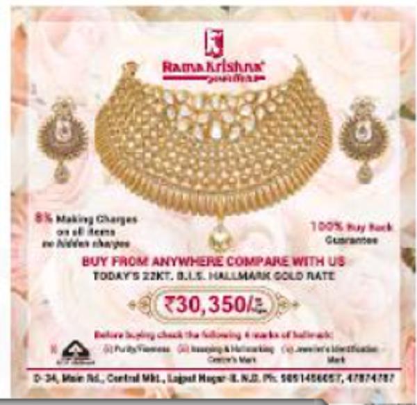 Ramakrishna jewellers offers India