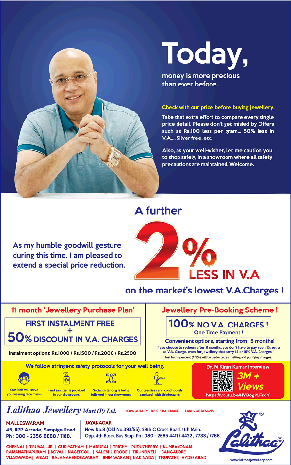 Lalithaa Jewellery offers India