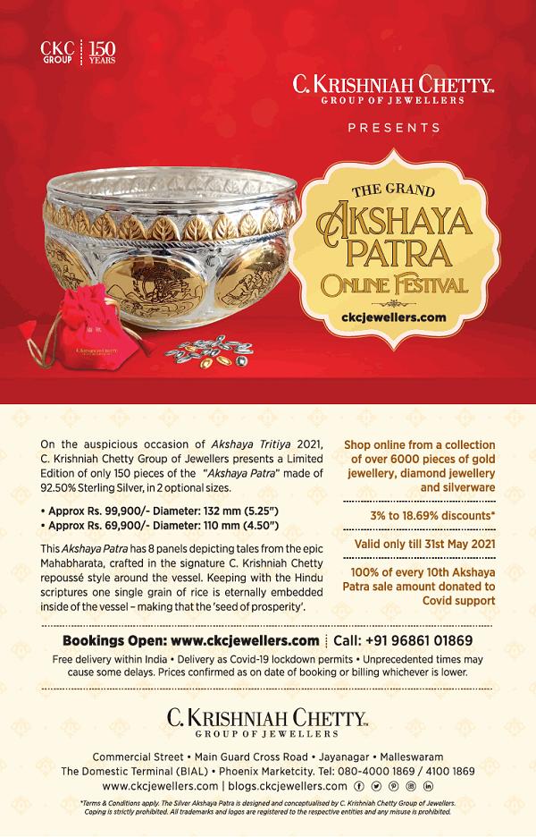 C Krishniah Chetty Jewellers offers India