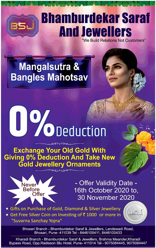 Bhamburdekar Saraf and Jewellers offers India