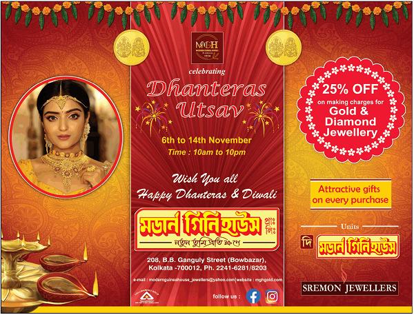 Sremon Jewellers offers India