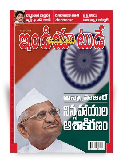 India Today - Telugu Edition offers India
