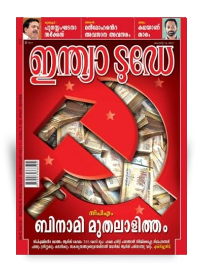 India Today - Malayalam Edition offers India