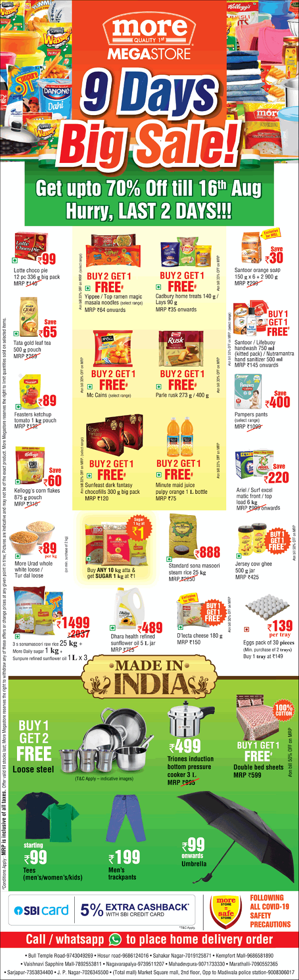 More Mega Store offers India
