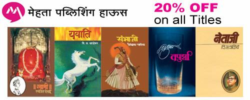 Mehta Publishing House offers India